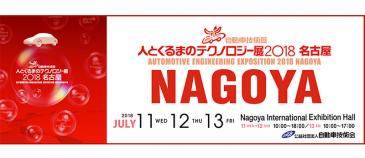 Automotive Engineering Exposition 2018, Nagoya, Japan